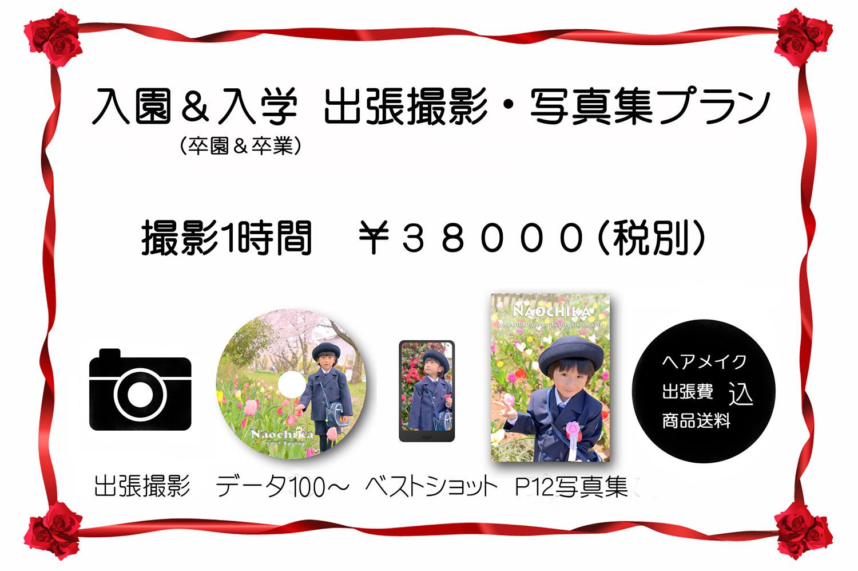 入園&入学 出張撮影・写真集プラン