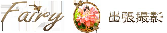 千葉・東京の出張撮影Fairy|ロケ撮影でアートのような写真撮影を。